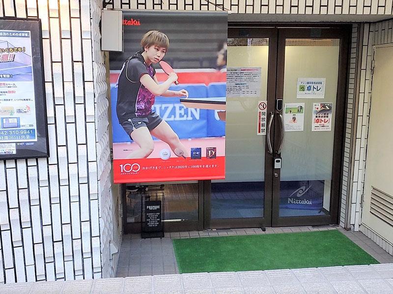 東京都府中市のマシン練習専用卓球場 卓トレ 府中店