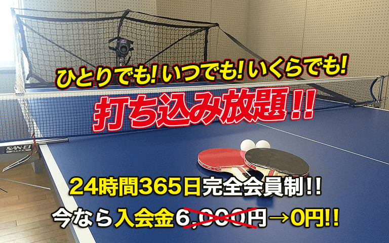 24時間・365日営業 卓球を愛する人のためのひとり専用練習スペース - マシン練習専用卓球場 卓トレ