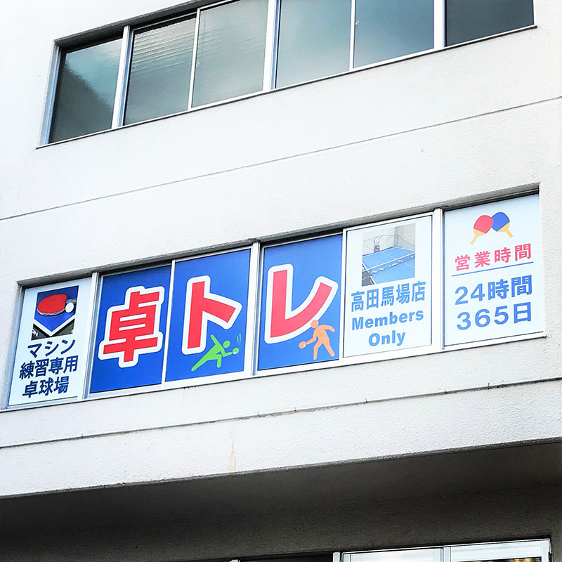 東京都豊島区のマシン練習専用卓球場 卓トレ 高田馬場店